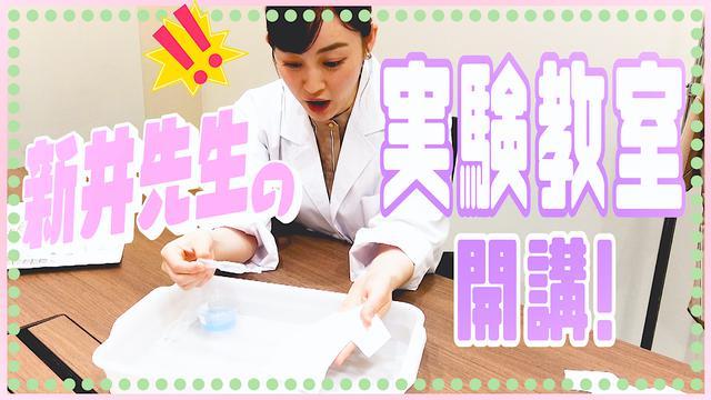画像: フリーアナウンサー新井恵理那さんが白衣姿で実験教室!