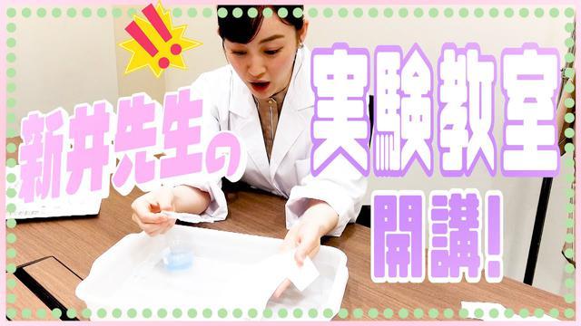 画像: 【検証】新井先生の夏休みの自由研究。実験!勝負!講義! youtu.be