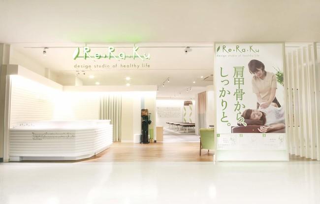 画像1: リラクゼーションスタジオ「Re.Ra.Ku」江東区住吉に新店舗がオープン