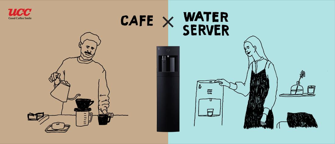 画像: コーヒーメーカー一体型ウォーターサーバー|Slat+cafe(スラット+カフェ)|フレシャス公式