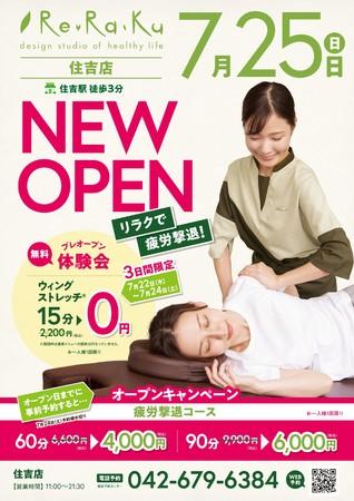 画像2: リラクゼーションスタジオ「Re.Ra.Ku」江東区住吉に新店舗がオープン