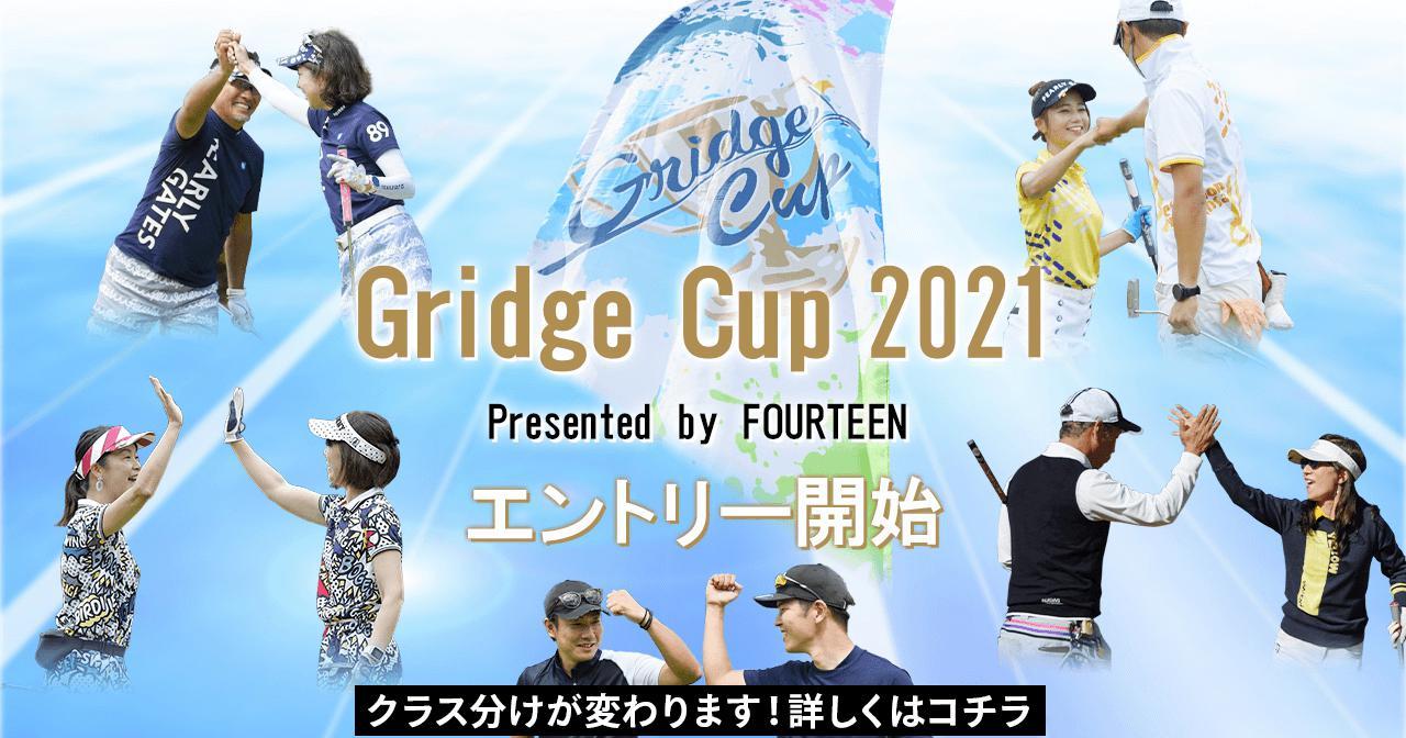画像: Gridge Cup 2021 Presented by FOURTEEN 大会について