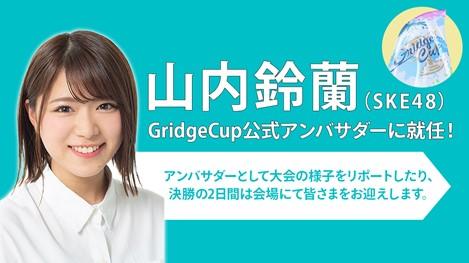 画像: アマチュア競技ゴルフ大会「Gridge Cup」とは?