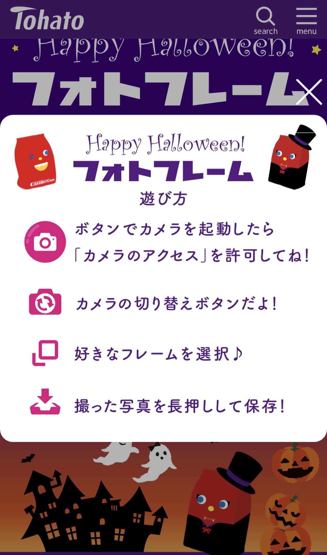 画像2: www.tohato.jp