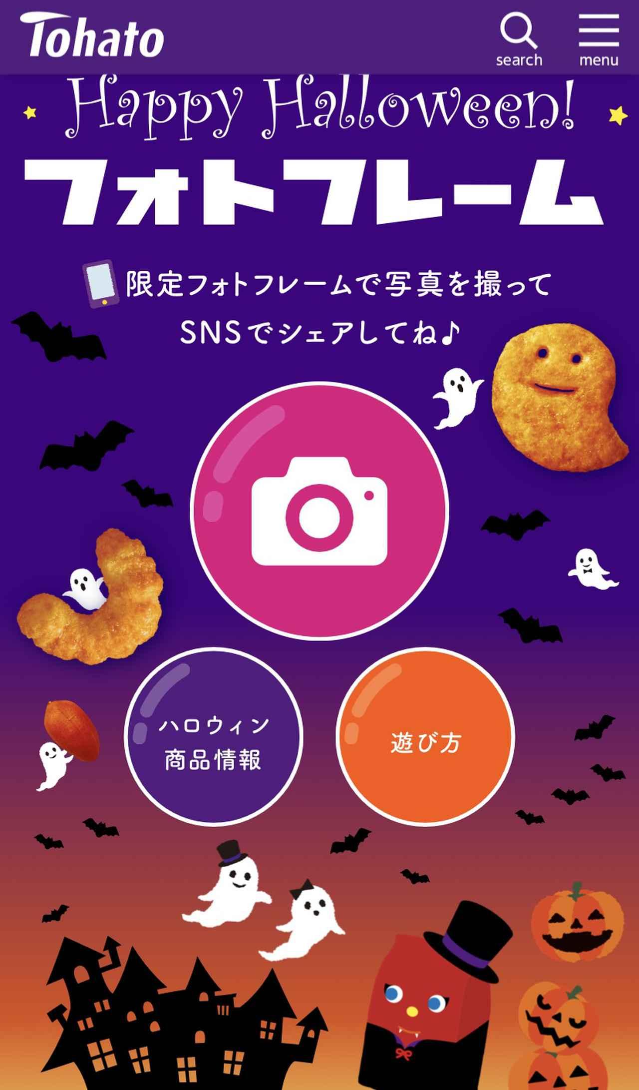 画像1: www.tohato.jp