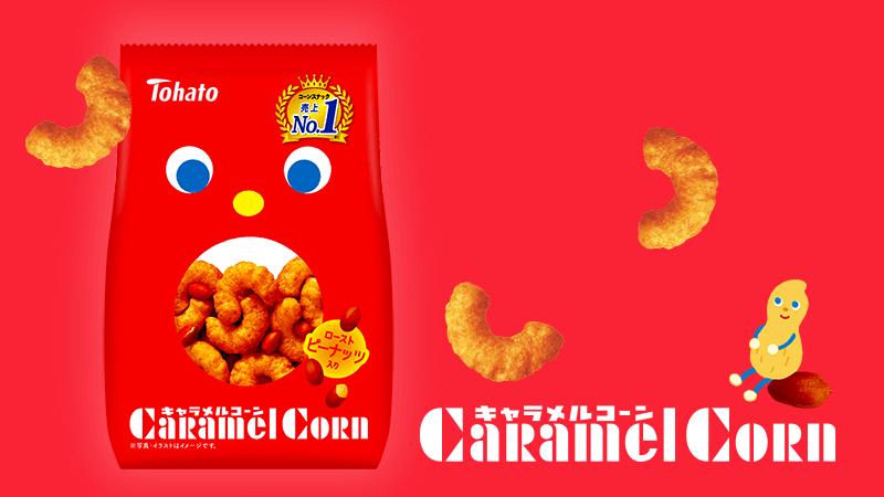 画像: キャラメルコーン caramelcorn 東ハト
