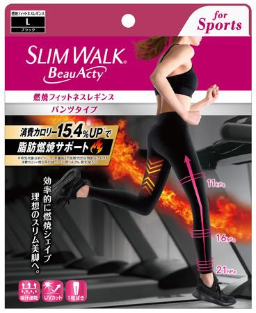 画像1: 効率的に燃焼シェイプ!消費カロリーアップで脂肪燃焼サポートし、理想のスリム美脚へ。