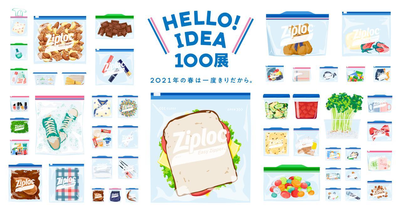 画像: 2021年の春は一度きりだから。HELLO! IDEA100展 旭化成ホームプロダクツ