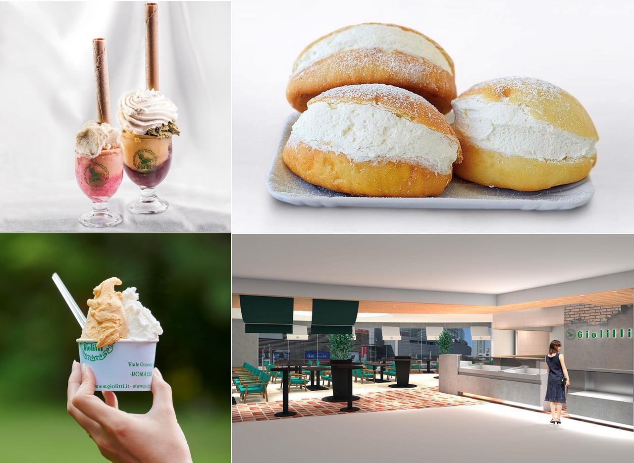画像1: イタリア王室御用達!世界で愛される大人気の老舗ジェラテリア「Giolitti(ジョリッティ)」のジェラートカフェダイニング「Giolitti Café」