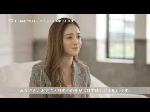 画像: Tuché 21AW みちょぱインタビュー動画 3Dショーツ youtu.be