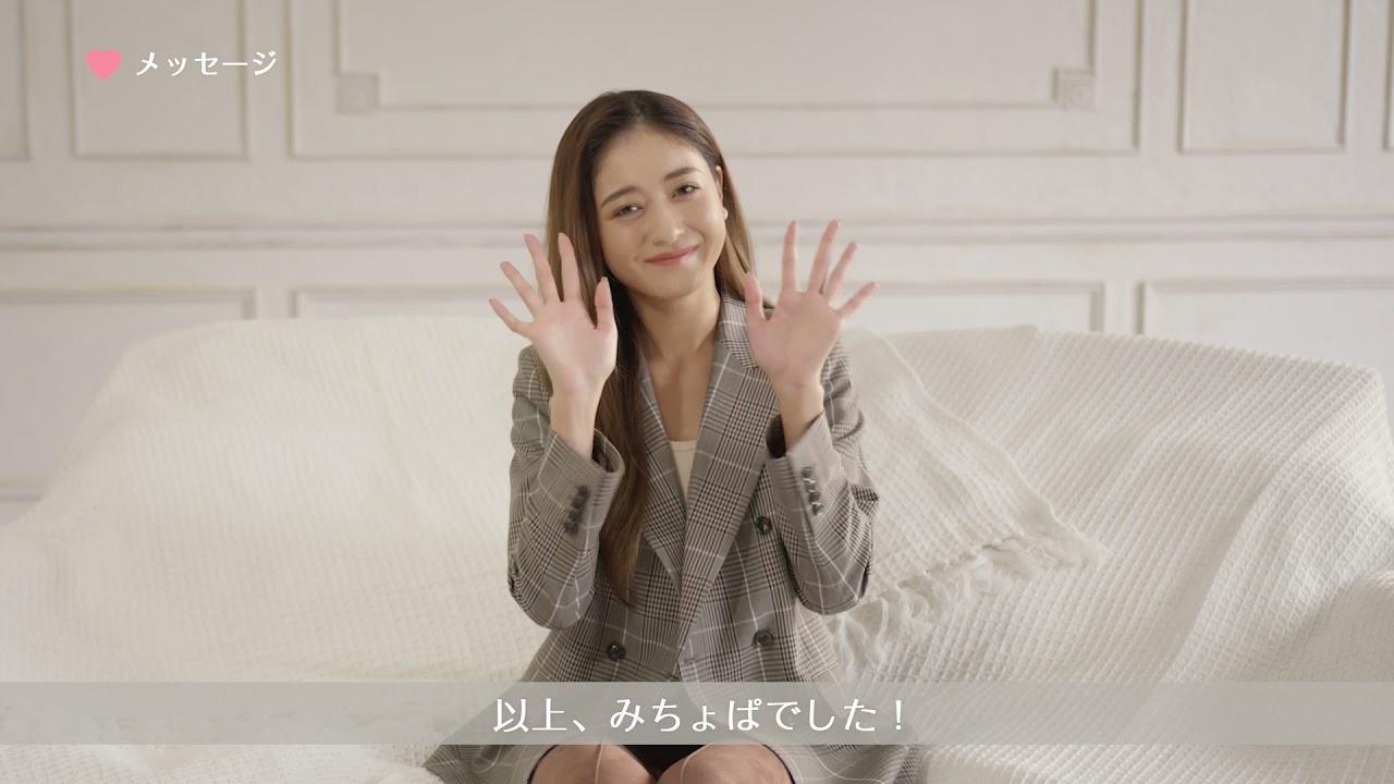 画像: Tuché 21AW みちょぱインタビュー動画 MARSHMALLOW BOM BRA youtu.be