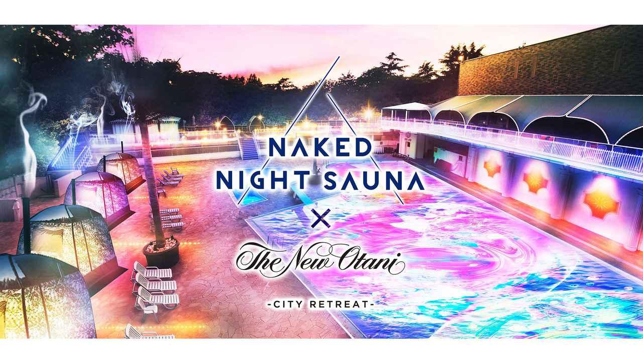 画像: NAKED NIGHT SAUNA × HOTEL NEW OTANI -CITY RETREAT- | イベント | ホテルニューオータニ(東京)