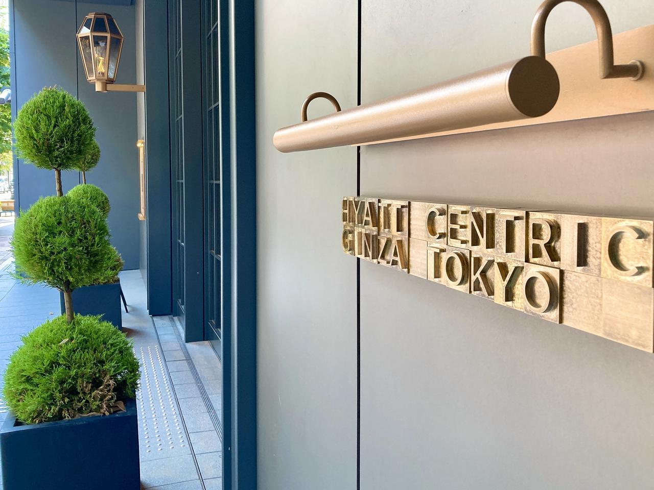 画像1: ライフスタイルホテル『ハイアット セントリック 銀座 東京』で…