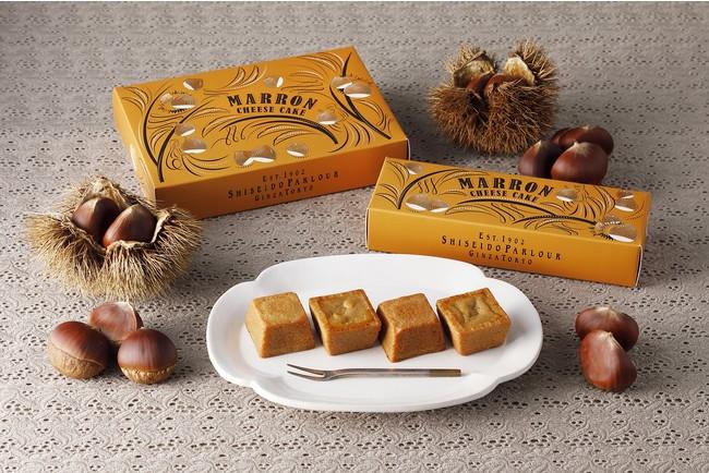 画像1: 資生堂パーラーの季節チーズケーキ♪『秋のチーズケーキ(マロン)』限定発売