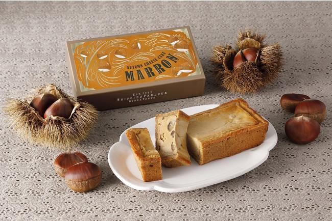 画像3: 資生堂パーラーの季節チーズケーキ♪『秋のチーズケーキ(マロン)』限定発売