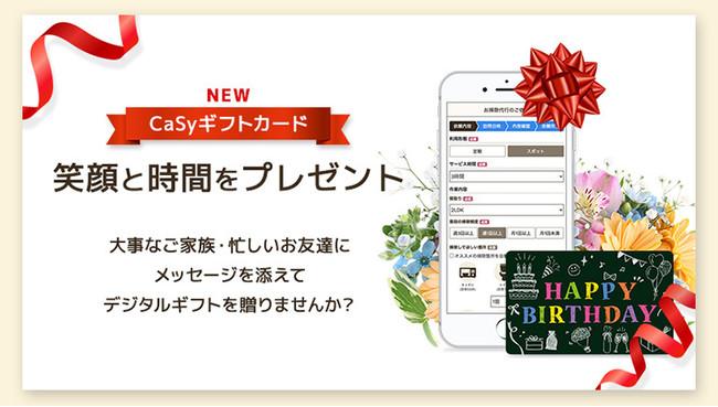 画像1: 金額とメッセージを選ぶだけ。オンラインで送れてすぐに使えます!