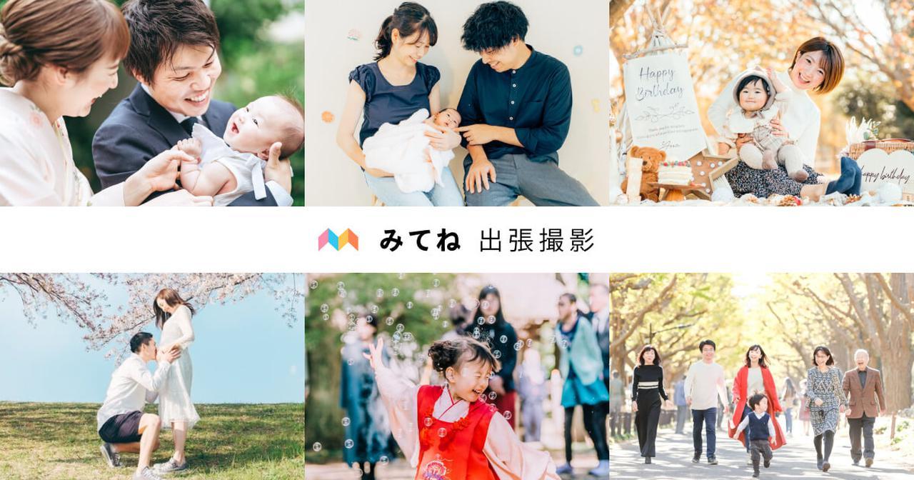 画像: みてね出張撮影 - 子供の写真、動画を共有・整理アプリ