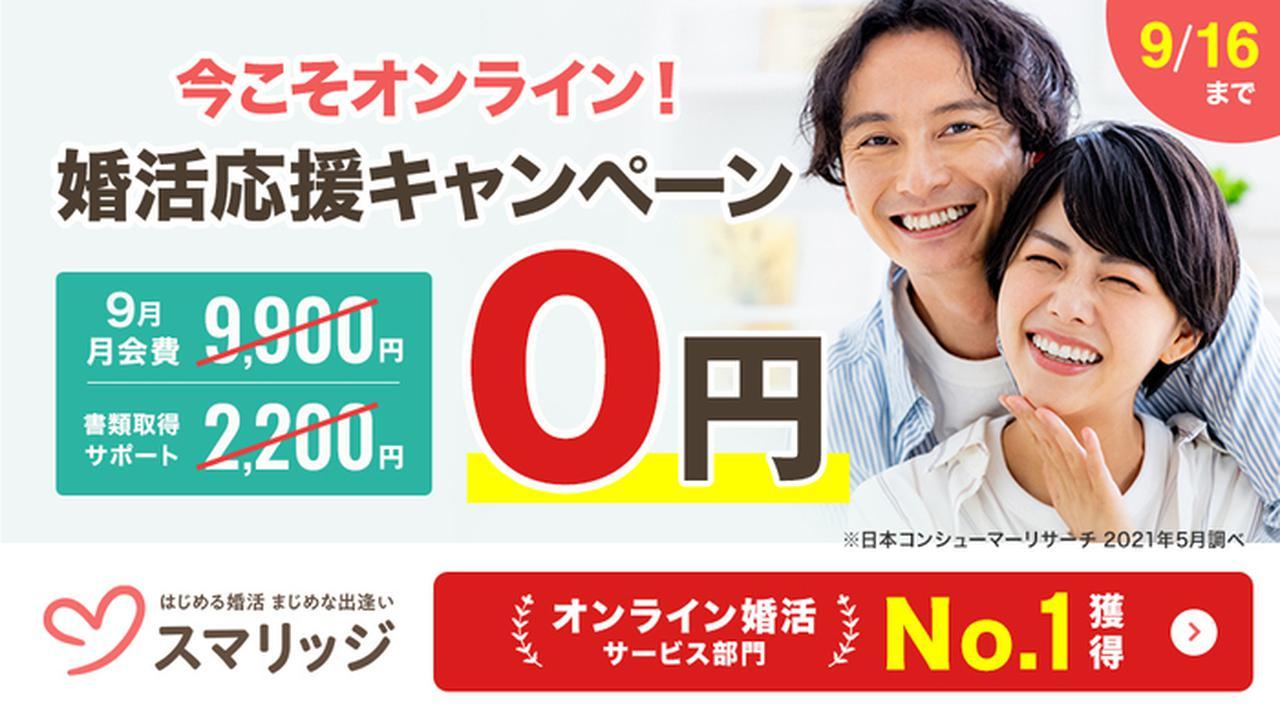 画像1: 9月の月会費(通常9,900円)が無料に