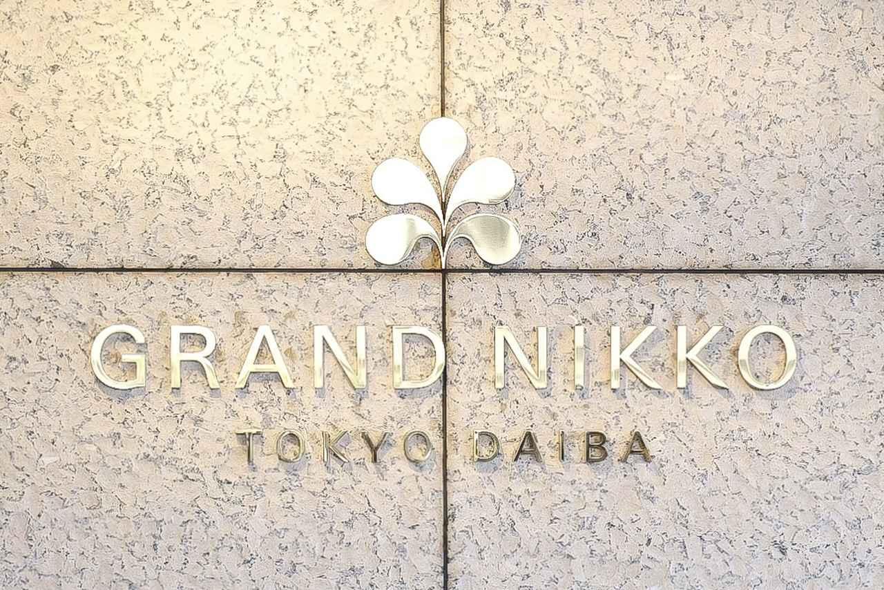 画像19: 【試食レポ】「グランドニッコー東京 台場」の『マリーゴールドオレンジ アフタヌーンティーセット』