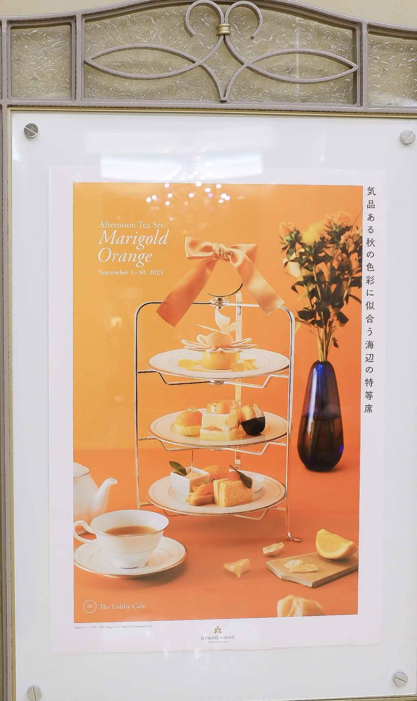 画像6: 【試食レポ】「グランドニッコー東京 台場」の『マリーゴールドオレンジ アフタヌーンティーセット』