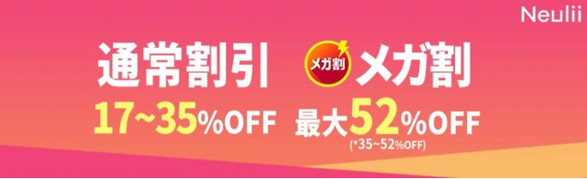画像: 9月1日~9日までQoo10メガ割セール開催! メガ割クーポン使用で35~52%OFFお得!