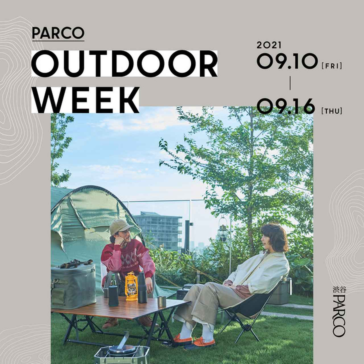 画像1: 渋谷PARCOがおくる、特別なアウトドアの1週間「PARCO OUTDOOR WEEK」開催