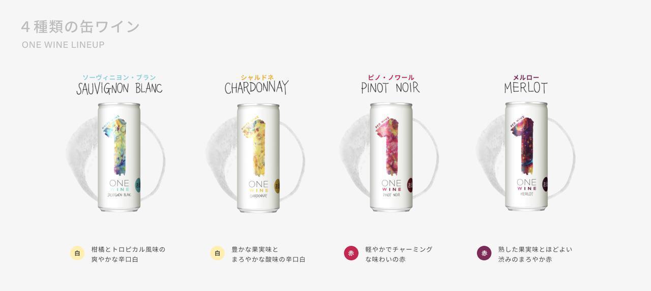画像2: サントリーワインインターナショナルが提案する、新しいワインのカタチ「ONE WINE」