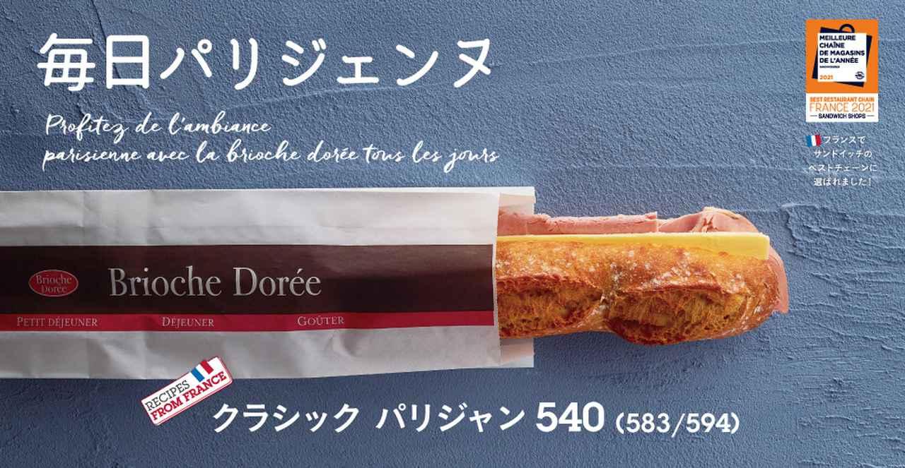 画像: Brioche Dorée – ブリオッシュ・ドーレ | フランスに約300店舗のNo.1ベーカリーカフェ