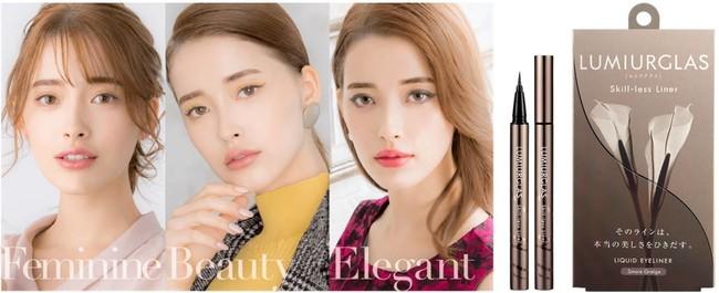 画像1: 内面の美しさをひきだすコスメブランド「ルミアグラス」より、新色スモアグレージュが数量限定で発売開始!