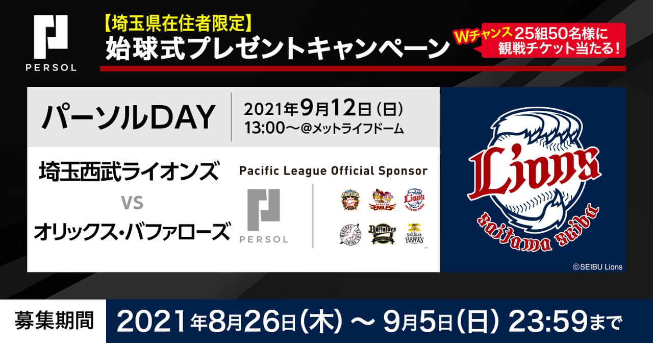 画像: パ・リーグ始球式プレゼントキャンペーン   PERSOL(パーソル)グループ