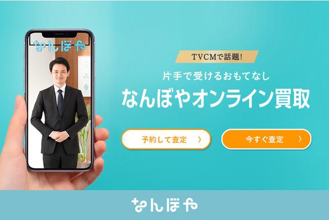 画像1: ブランド買取「なんぼや」、オンライン査定対応を国内全店に一斉導入!