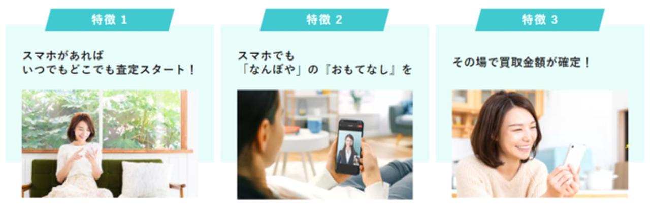 画像2: ブランド買取「なんぼや」、オンライン査定対応を国内全店に一斉導入!
