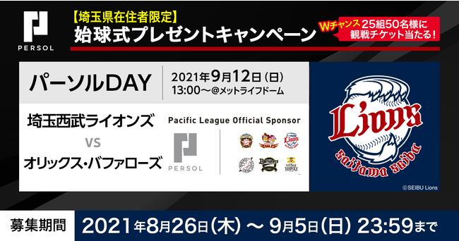 画像: 埼玉西武ライオンズのパーソル冠協賛試合で始球式のピッチャー募集!