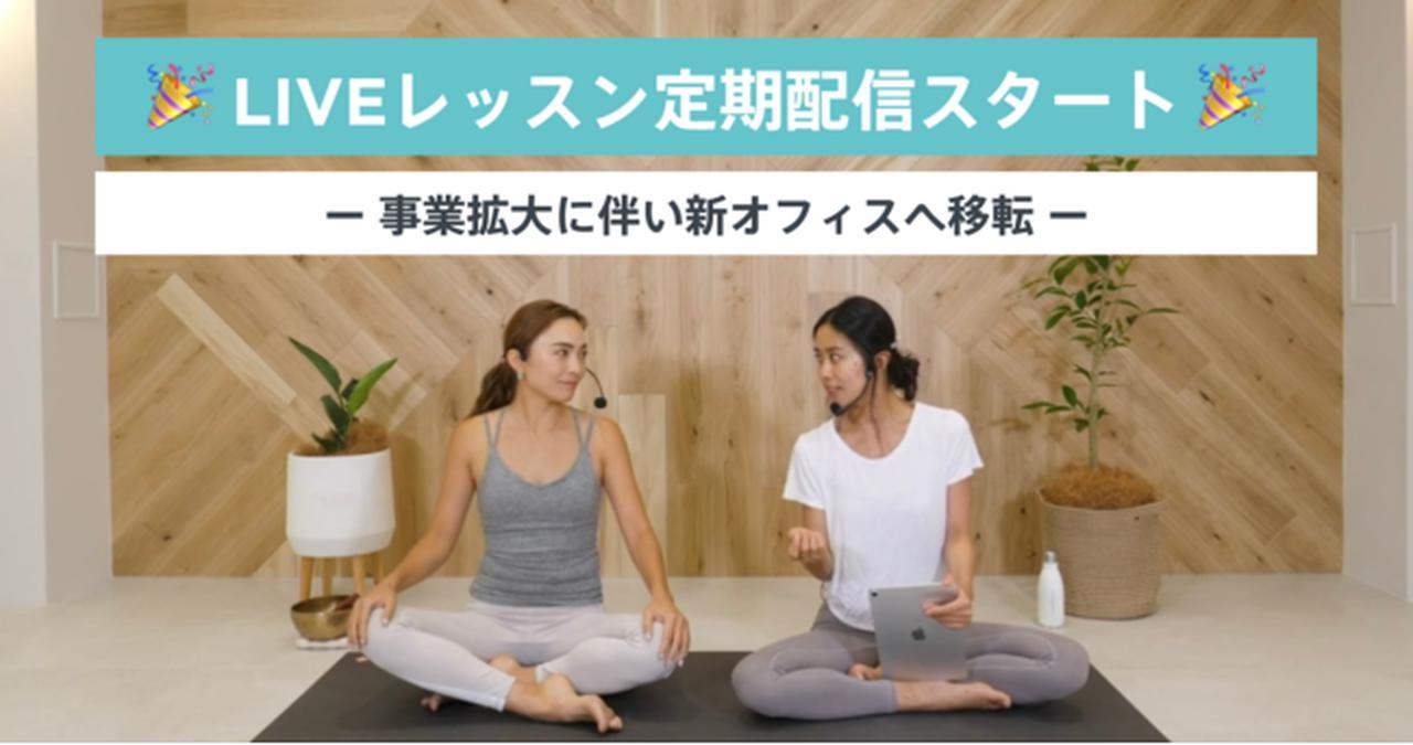 画像1: 日本最大級のオンラインフィットネスサービス「LEAN BODY」がLIVEレッスンの定期配信を開始!