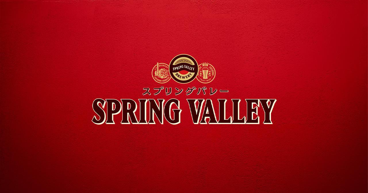 画像: SPRING VALLEY(スプリングバレー)