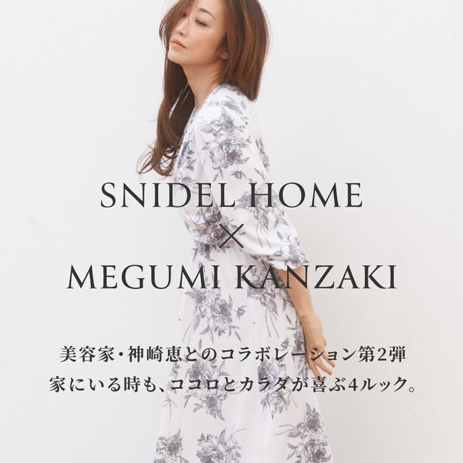 画像1: ルームウェアブランド「SNIDEL HOME」×美容家・神崎 恵とのコラボ 好評につき第2弾発売!