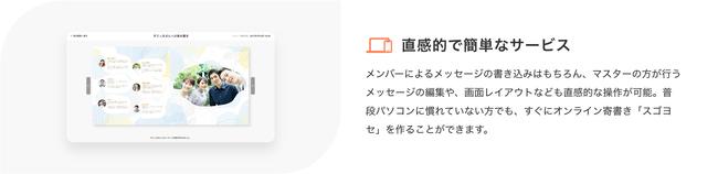画像4: 従来のオンライン型寄せ書きサービスと違う4つの「スゴさ」