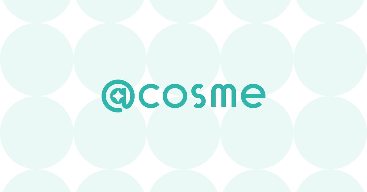 画像: アットコスメ(@cosme) 日本最大のコスメ・化粧品の口コミ・ランキングサイト