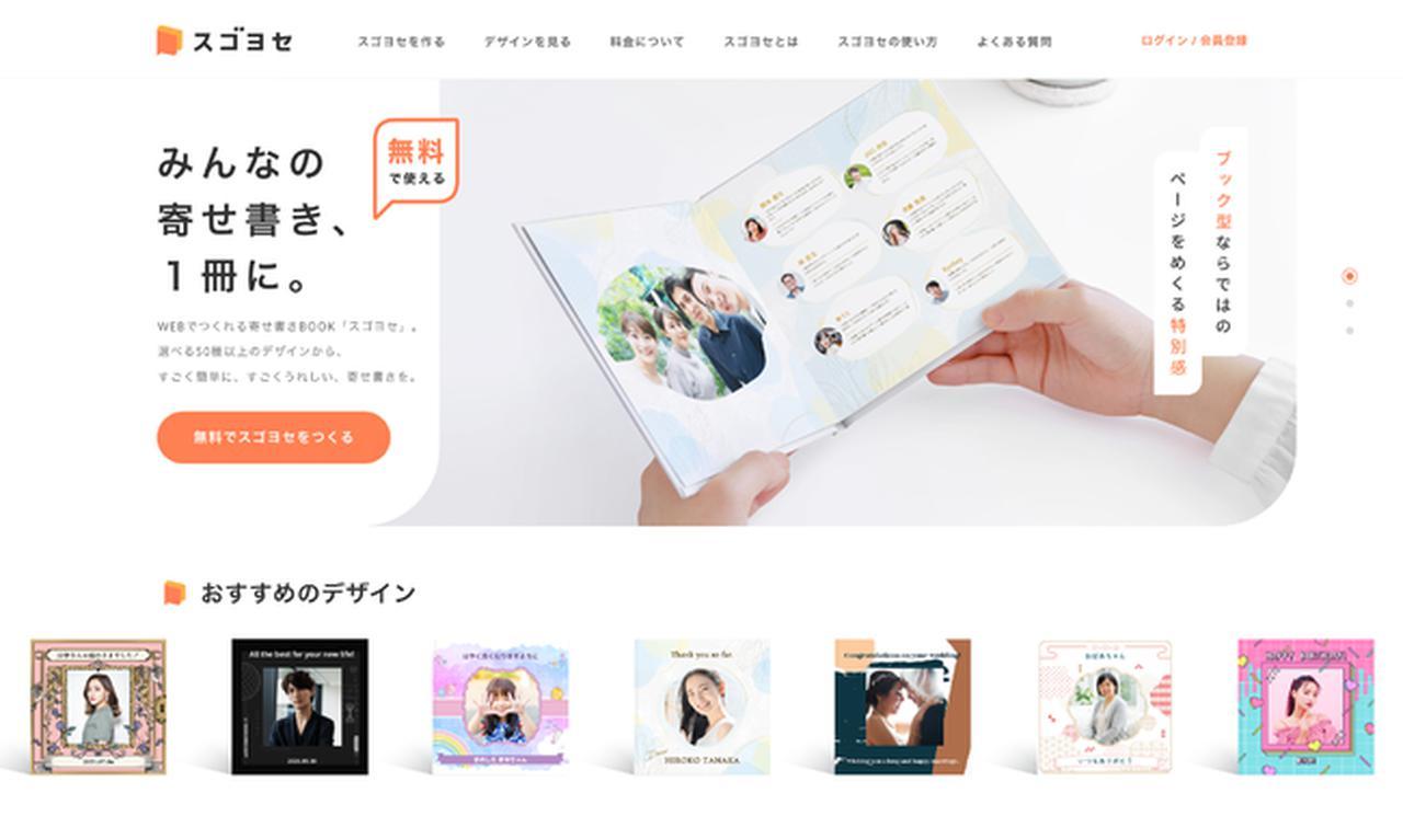 """画像: 日本初!オンラインで作る""""寄せ書きブック""""作成サービス『スゴヨセ』"""