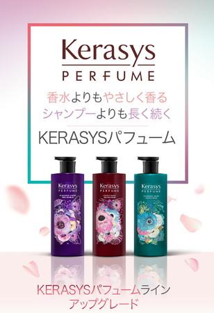 画像2: 韓国ヘアマーケットシェアNo.1!国民的ヘアケアブランド「ケラシス」がついに日本初上陸!