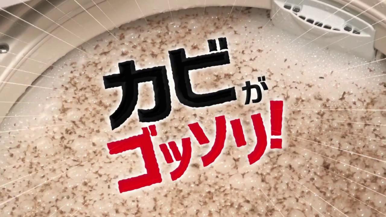 画像: 面白いほど効果が見える洗濯槽クリーナー【カビトルネード】 youtu.be