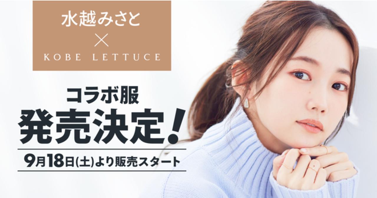 画像1: 美容動画クリエイター水越みさと、KOBE LETTUCEとのコラボ服発売決定!