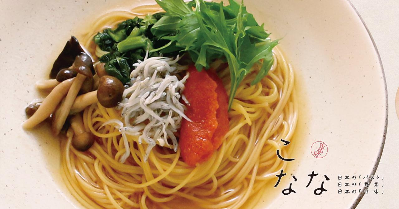 画像: こなな   おだしを基本にした味付けの「和ぱすた」のお店   こななの和ぱすたメニューはすべて日本の味「おだし」を基本にした味付け。