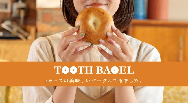 画像7: 神戸・TOOTH TOOTHから『ハレの日常』を提案するオンラインショップ