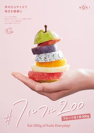 画像: 飲んで食べる「フルーツ食」、ヴィーガンでもおいしく満腹に