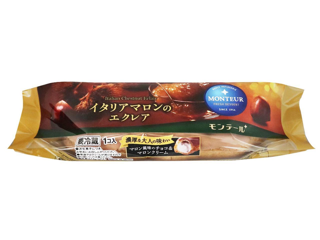 画像2: www.monteur.co.jp