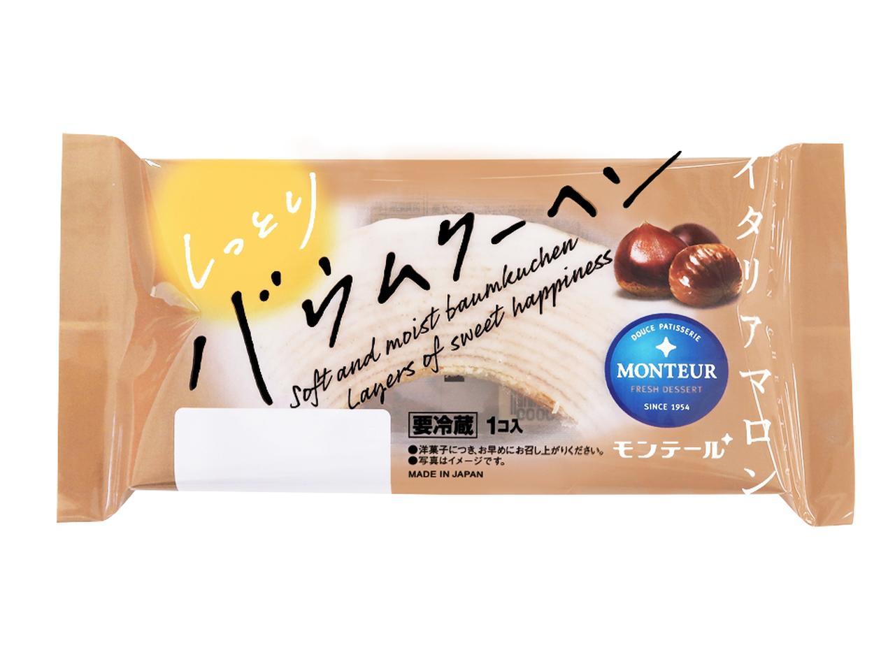 画像3: www.monteur.co.jp