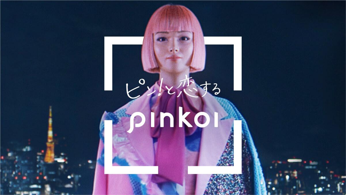 画像: ピン!と恋するPinkoi | imma特設ページ公開中