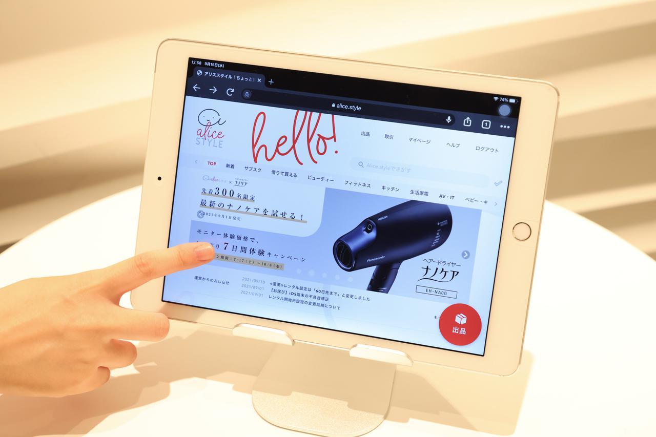 画像: 事業連携により、「新しい所有のカタチ」をより手軽に体験できる新サービスをスタート