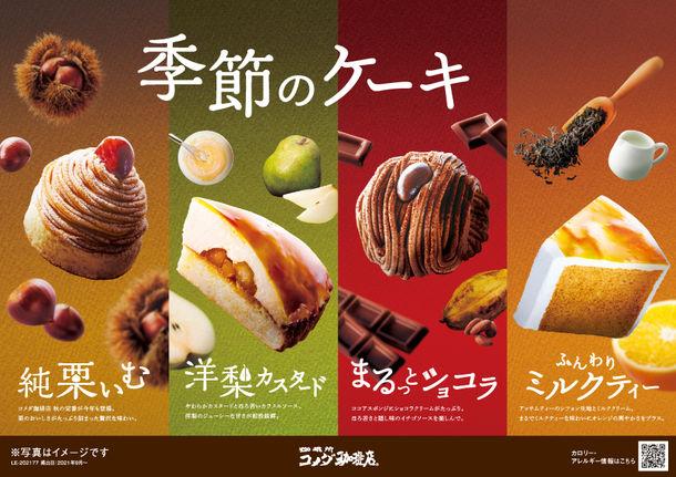 画像: 【秋冬の新作登場!】コメダ珈琲店の季節のケーキ